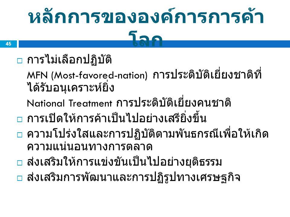 หลักการขององค์การการค้า โลก  การไม่เลือกปฏิบัติ MFN (Most-favored-nation) การประติบัติเยี่ยงชาติที่ ได้รับอนุเคราะห์ยิ่ง National Treatment การประติบ