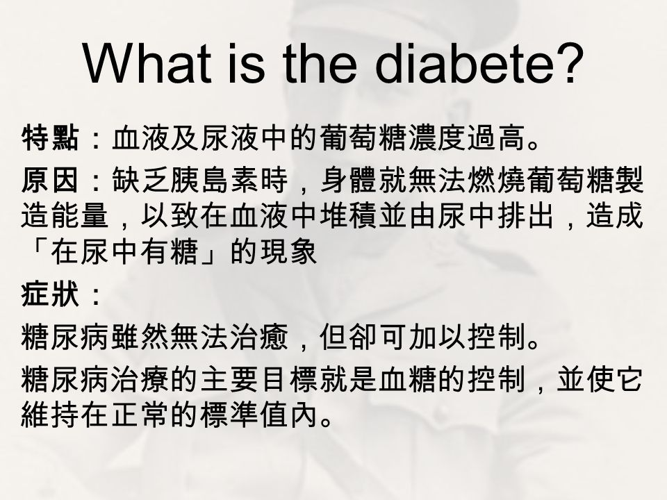 What is the diabete.