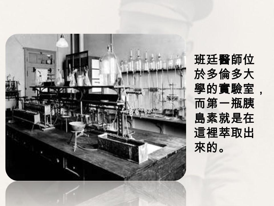 班廷醫師位 於多倫多大 學的實驗室, 而第一瓶胰 島素就是在 這裡萃取出 來的。