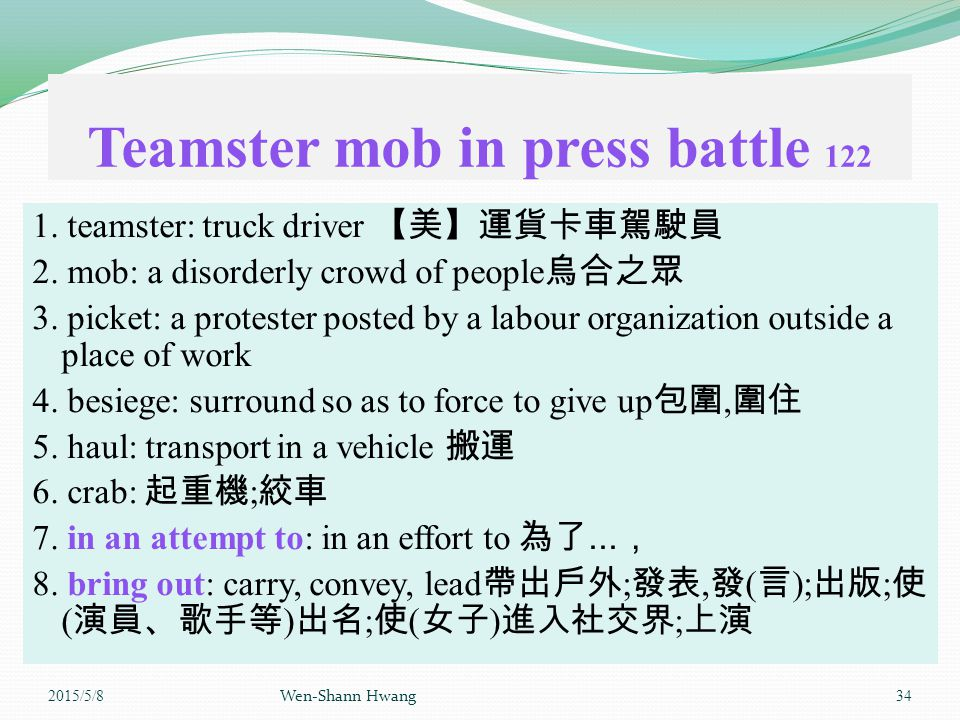 Teamster mob in press battle 122 1. teamster: truck driver 【美】運貨卡車駕駛員 2.