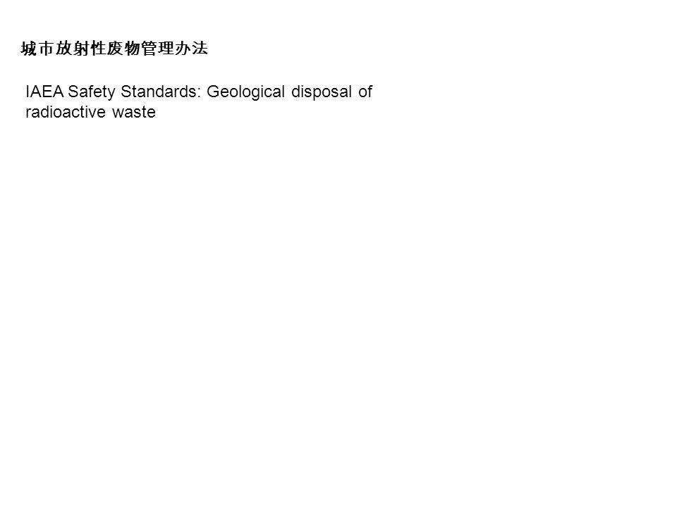 城市放射性废物管理办法 IAEA Safety Standards: Geological disposal of radioactive waste