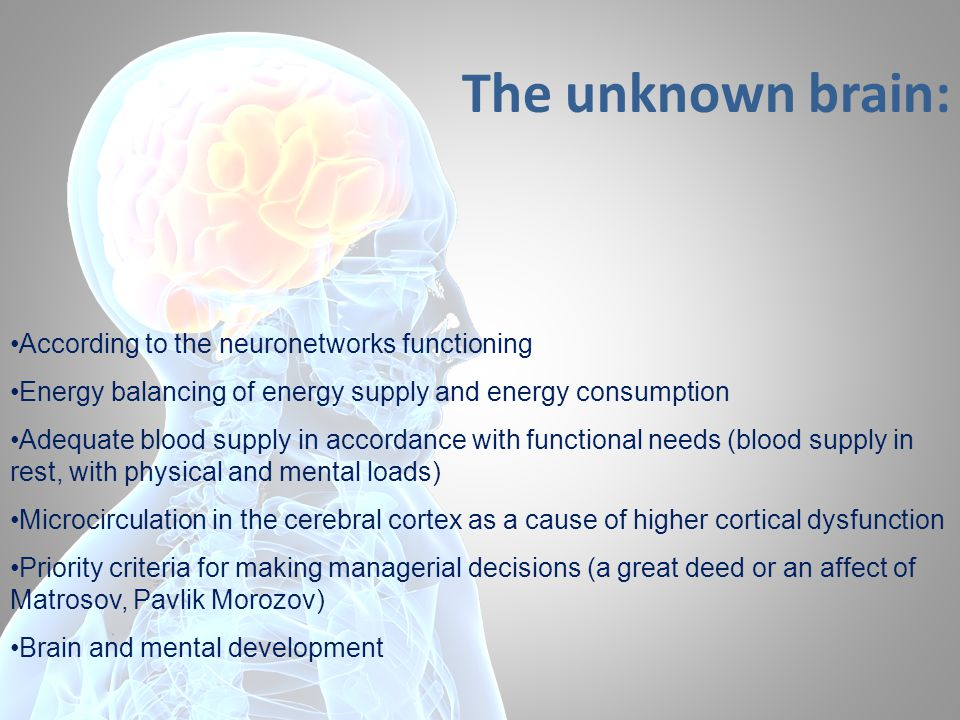 The unknown brain: According to the neuronetworks functioning Energy balancing of energy supply and energy consumption Adequate blood supply in accord