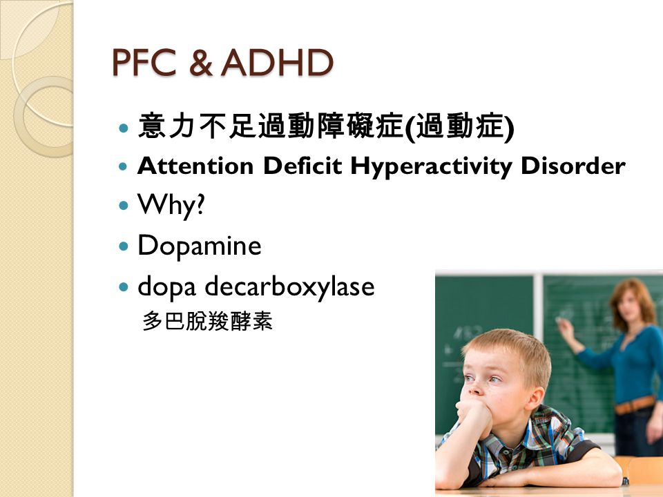 PFC & ADHD 意力不足過動障礙症 ( 過動症 ) Attention Deficit Hyperactivity Disorder Why.