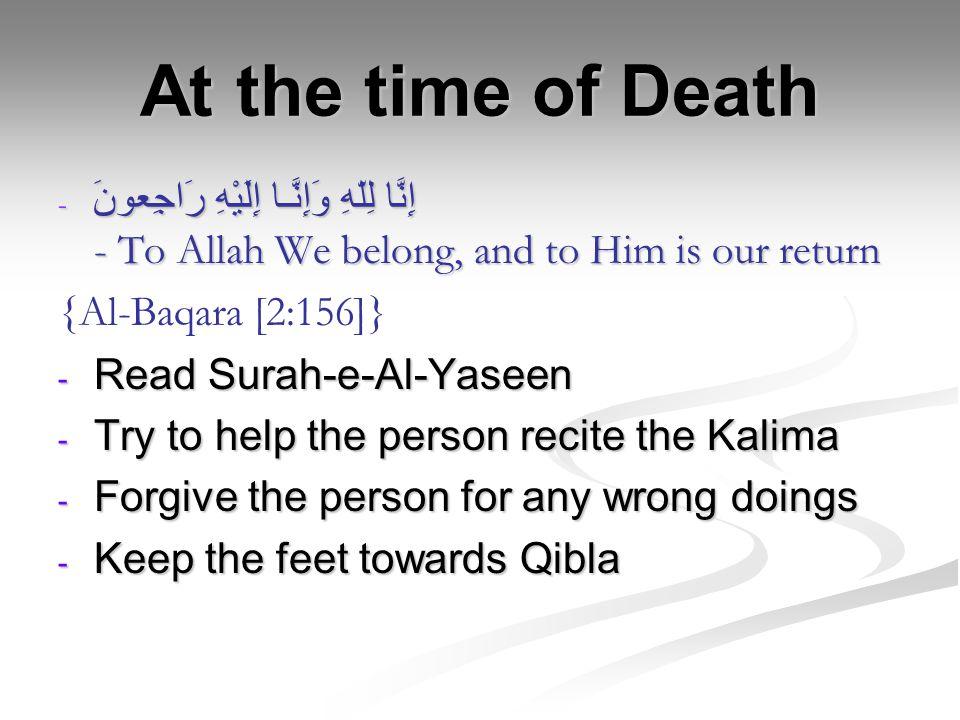 At the time of Death - إِنَّا لِلّهِ وَإِنَّـا إِلَيْهِ رَاجِعونَ - To Allah We belong, and to Him is our return {Al-Baqara [2:156]} - Read Surah-e-Al