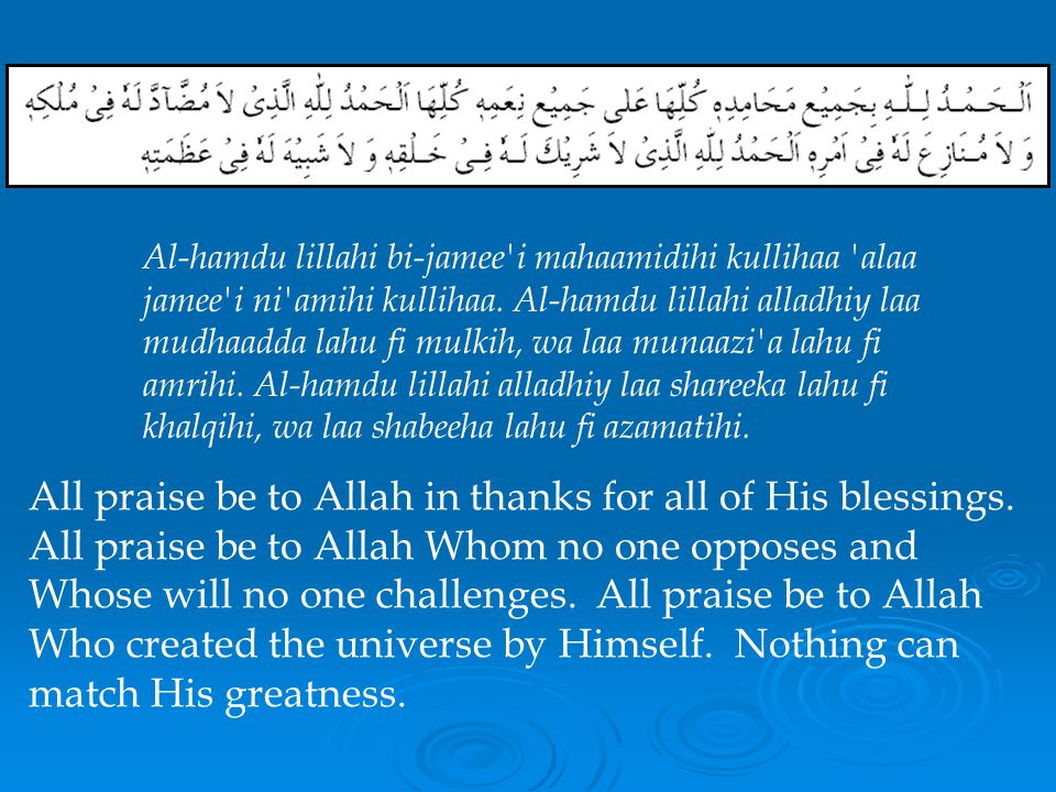 All praise be to Allah Whose will is carried out throughout Creation.