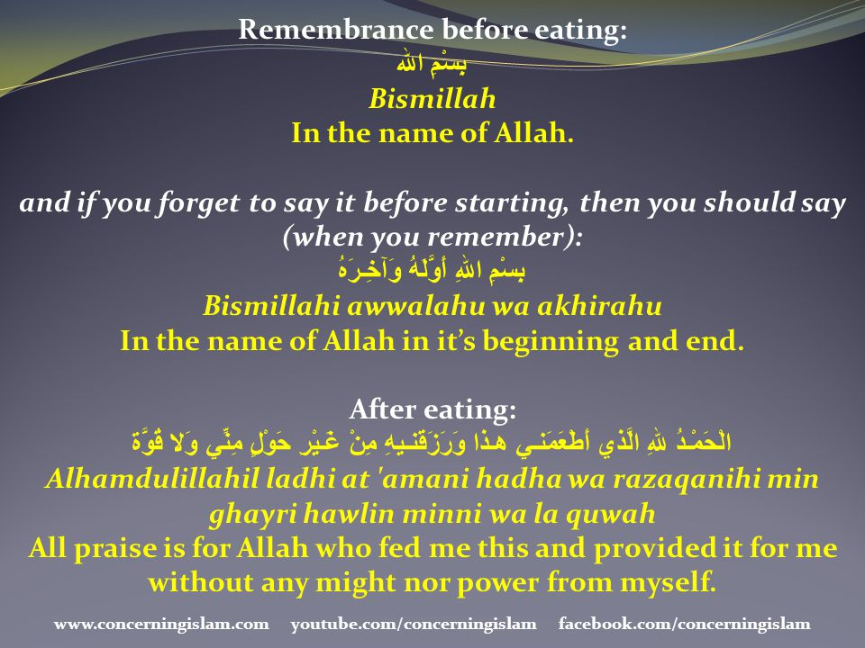 Remembrance on wearing a garment: الْحَمْدُ للهِ الّذي كَسَانِي هذا وَرَزَقَنِيْهِ مِنْ غَـيـْرِ حَولٍ مِنّي وَلاَ قُـوَّة Alhamdulillahil ladhi kasani hadha wa razaqanihi min ghayri hawlin minni wa la quwah All Praise is for Allah who has clothed me with this garment and provided it for me, with no power nor might from myself.
