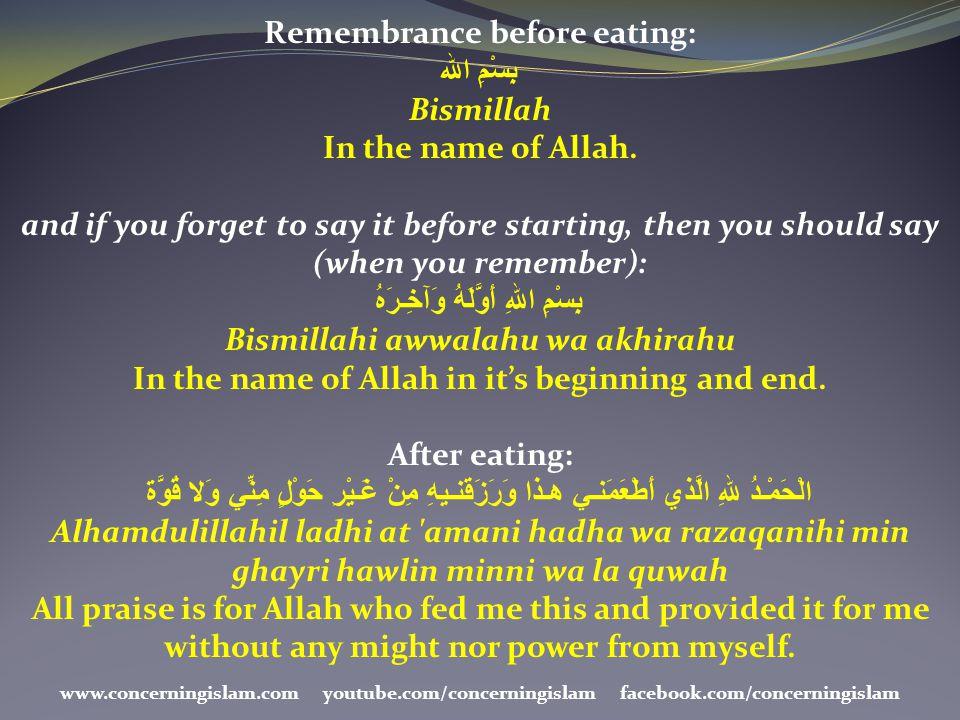 Dhikr in the Morning: اللّهُـمَّ بِكَ أَصْـبَحْنا وَبِكَ أَمْسَـينا ، وَبِكَ نَحْـيا وَبِكَ نَمـوتُ وَإِلَـيْكَ النِّـشور Allahuma bika asbahna wa bika amsayna, wa bika nahya wa bika namutu wa ilaykan nushur O Allah, by your leave we have reached the morning and by Your leave we have reached the evening, by Your leave we live and die and unto You is our resurrection.