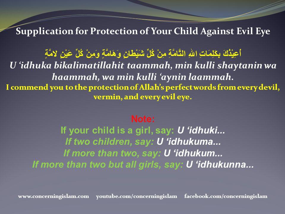 Supplication for Protection of Your Child Against Evil Eye أُعِيْذُكَ بِكَلِمَاتِ اللهِ التَّامَّةِ مِنْ كُلِّ شَيْطَانٍ وَهَامَّةٍ وَمِنْ كُلِّ عَيْن