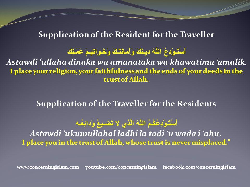 Supplication of the Resident for the Traveller أَسْتَـوْدِعُ اللَّهَ ديـنَكَ وَأَمانَتَـكَ وَخَـواتيـمَ عَمَـلِك Astawdi 'ullaha dinaka wa amanataka w