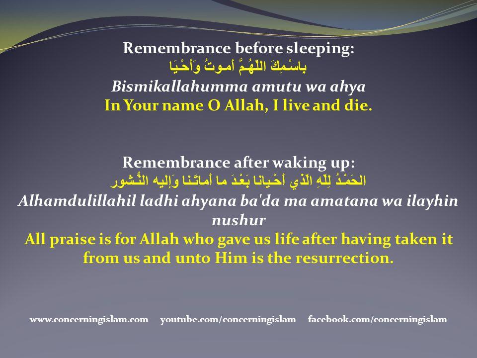 Remembrance on entering the mosque: أَعوذُ باللهِ العَظيـم وَبِوَجْهِـهِ الكَرِيـم وَسُلْطـانِه القَديـم مِنَ الشّيْـطانِ الرَّجـيم، بِسْـمِ الله، وَالصَّلاةُ وَالسَّلامُ عَلى رَسولِ الله، اللّهُـمَّ افْتَـحْ لي أَبْوابَ رَحْمَتـِك A 'udhu billahil azhim, wa bi waj hihil karim, wa sultanihil qadimi minash shaytanir rajim.