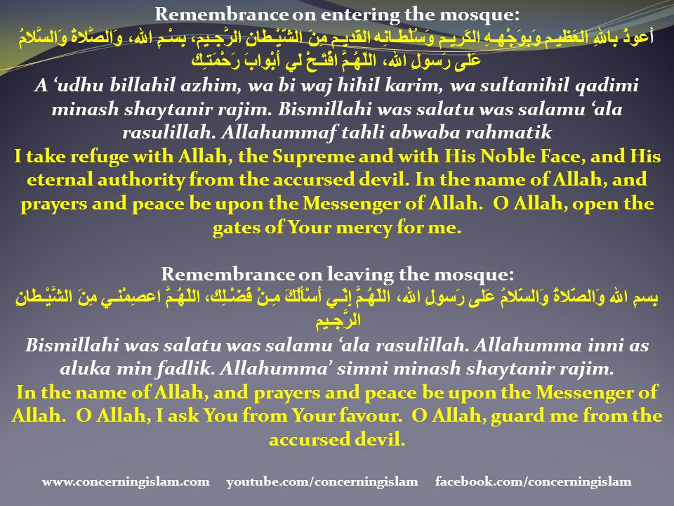 Remembrance on entering the mosque: أَعوذُ باللهِ العَظيـم وَبِوَجْهِـهِ الكَرِيـم وَسُلْطـانِه القَديـم مِنَ الشّيْـطانِ الرَّجـيم، بِسْـمِ الله، وَا