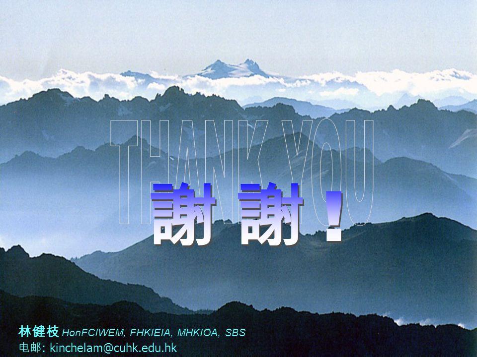 林健枝 HonFCIWEM, FHKIEIA, MHKIOA, SBS 电邮 : kinchelam@cuhk.edu.hk