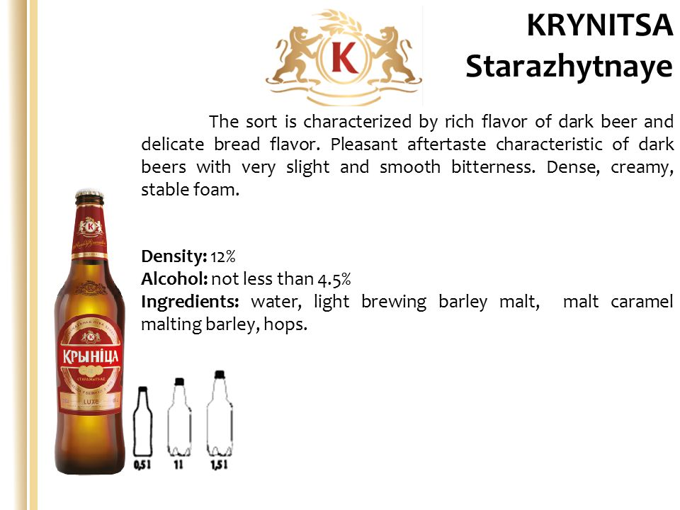 Density: 13,0% Alcohol: not less than 5.5% Ingredients: water, light brewing barley malt, rice grits, hops.