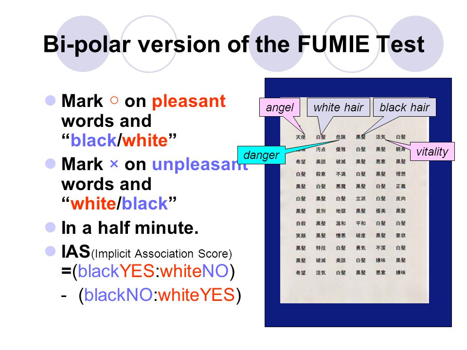 An example application of the FUMIE Test: Bi-polar targets (Mori, 2004) Black hair is more positively associated than white hair only in elderly people.