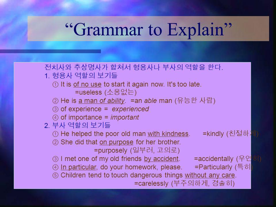 Grammar to Explain 전치사와 추상명사가 합쳐서 형용사나 부사의 역할을 한다.
