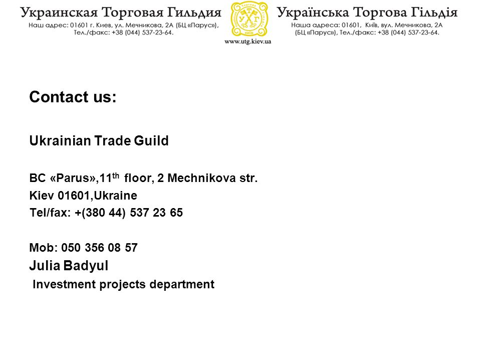 Contact us: Ukrainian Trade Guild BC «Parus»,11 th floor, 2 Mechnikova str.