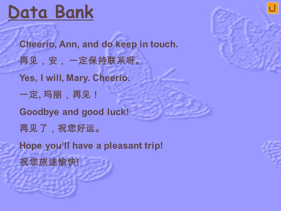 Data Bank Thank you for all the trouble you've taken. 谢谢您费心了。 My pleasure. 别客气。 Don't forget to write / phone / email me. 请别忘了给我写信 / 打电话 / 发电子邮件。 No,