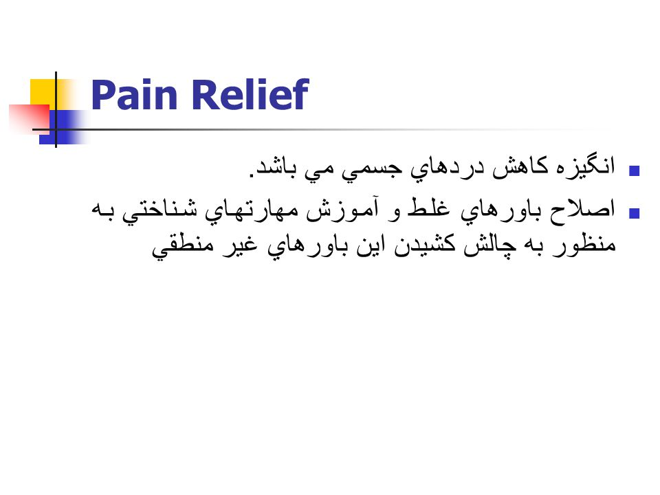 Pain Relief انگيزه كاهش دردهاي جسمي مي باشد.