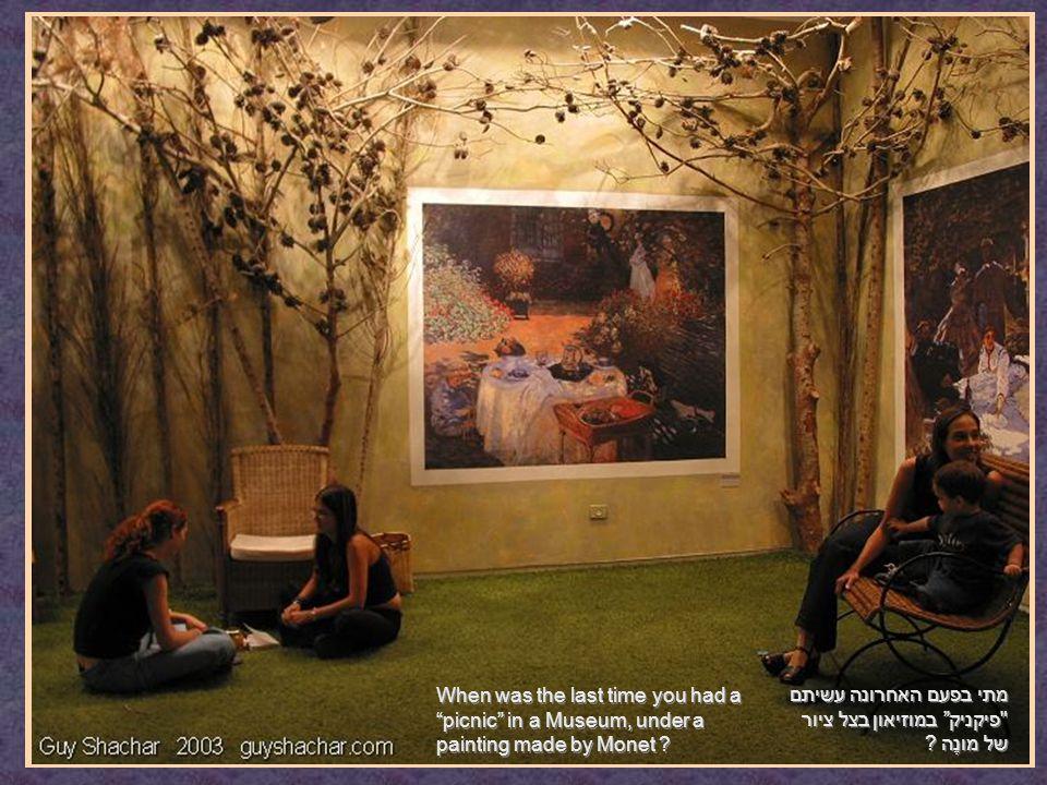 מתי בפעם האחרונה עשיתם פיקניק במוזיאון בצל ציור של מונֶה .