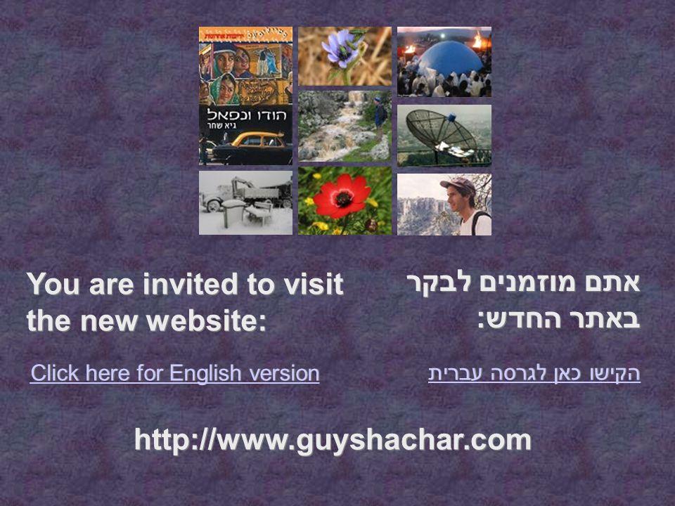 אתם מוזמנים לבקר באתר החדש: הקישו כאן לגרסה עברית You are invited to visit the new website: Click here for English version http://www.guyshachar.com
