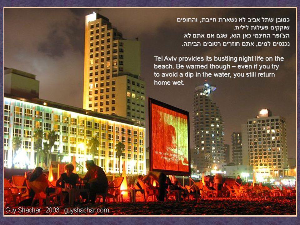 אבל המקום הכי קריר בקיץ, בודאי בערב, הוא ירושלים.וזה לא קריר יחסי , זה קריר באמת .