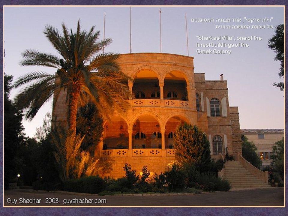 וילת שרקסי , אחד מבתיה המסוגננים של שכונת המושבה היוונית Sharkasi Villa , one of the finest buildings of the Greek Colony