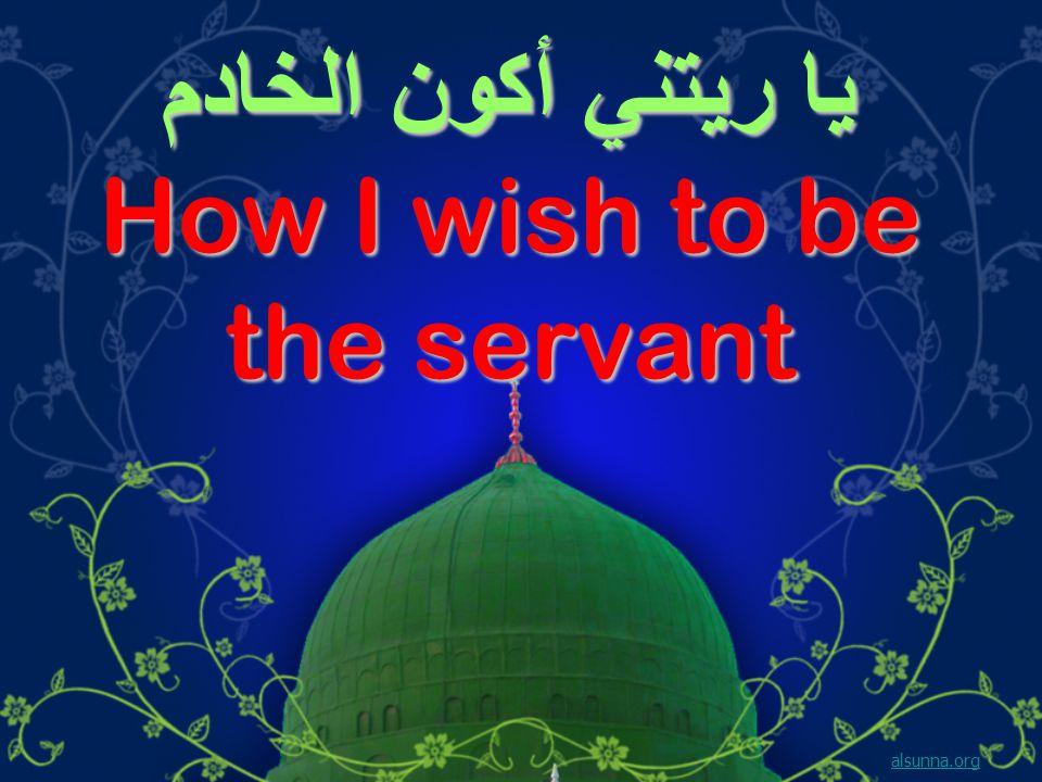 يا ريتني أكون الخادم How I wish to be the servant alsunna.org