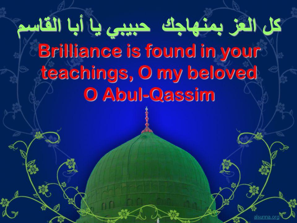 كل العز بمنهاجك حبيبي يا أبا القاسم Brilliance is found in your teachings, O my beloved O Abul-Qassim alsunna.org