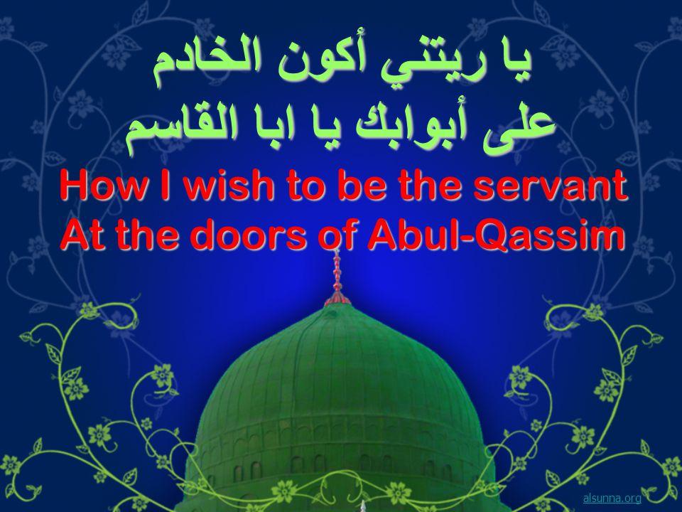 يا ريتني أكون الخادم على أبوابك يا ابا القاسم How I wish to be the servant At the doors of Abul-Qassim alsunna.org