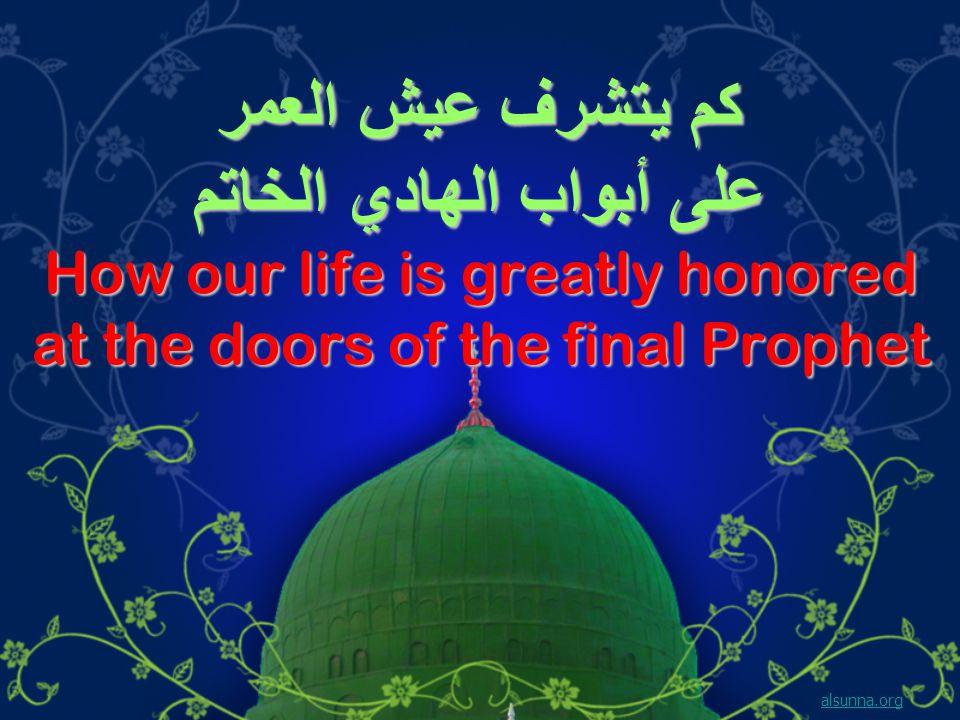 كم يتشرف عيش العمر على أبواب الهادي الخاتم How our life is greatly honored at the doors of the final Prophet alsunna.org
