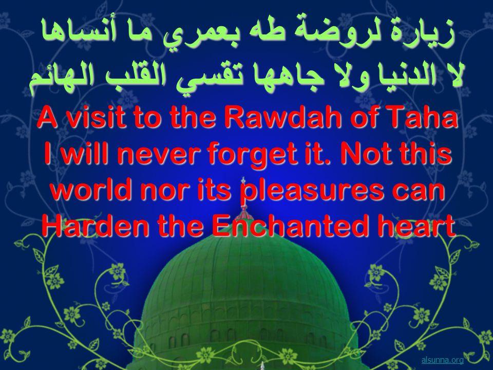 زيارة لروضة طه بعمري ما أنساها لا الدنيا ولا جاهها تقسي القلب الهائم A visit to the Rawdah of Taha I will never forget it.