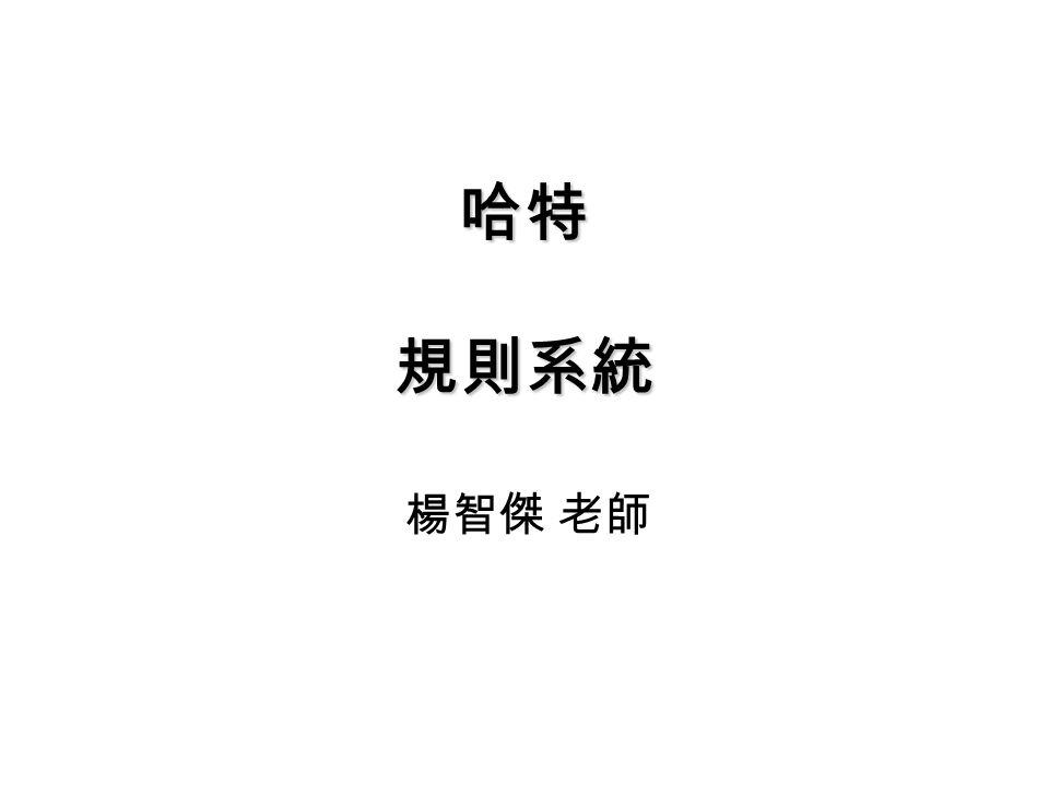 哈特 規則系統 楊智傑 老師