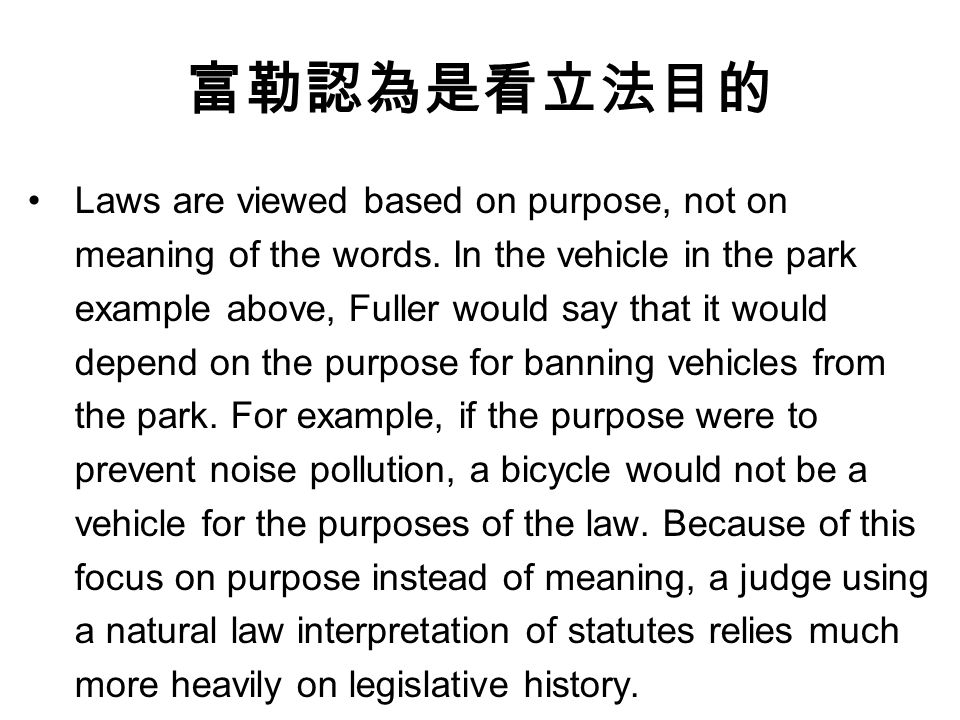 富勒認為是看立法目的 Laws are viewed based on purpose, not on meaning of the words.