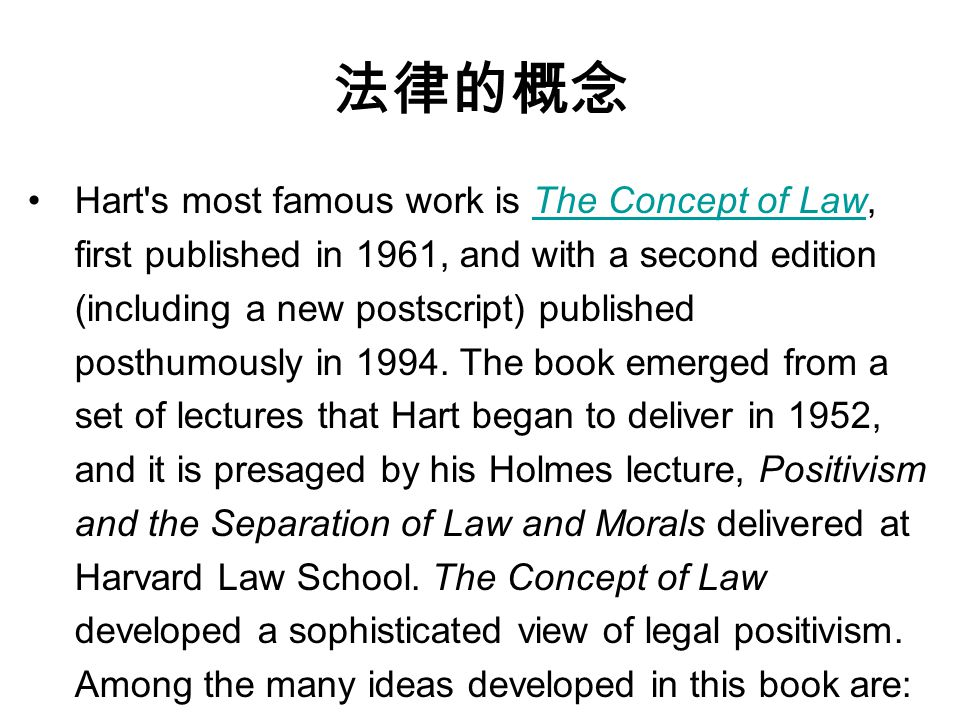 法律的概念 Hart s most famous work is The Concept of Law, first published in 1961, and with a second edition (including a new postscript) published posthumously in 1994.