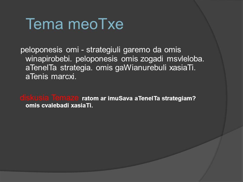 Tema meoTxe peloponesis omi - strategiuli garemo da omis winapirobebi. peloponesis omis zogadi msvleloba. aTenelTa strategia. omis gaWianurebuli xasia