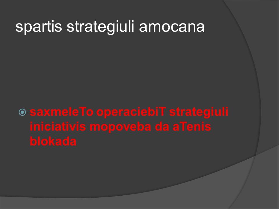 spartis strategiuli amocana  saxmeleTo operaciebiT strategiuli iniciativis mopoveba da aTenis blokada