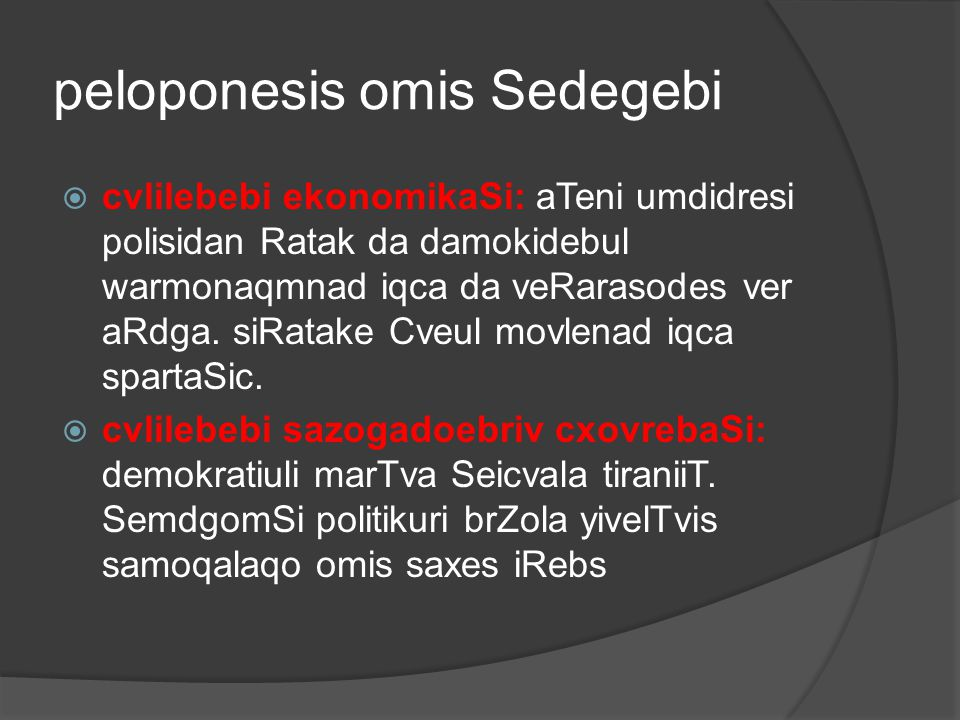 peloponesis omis Sedegebi  cvlilebebi ekonomikaSi: aTeni umdidresi polisidan Ratak da damokidebul warmonaqmnad iqca da veRarasodes ver aRdga. siRatak