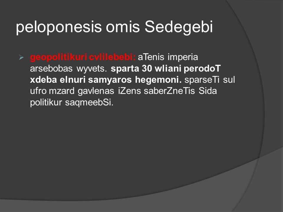 peloponesis omis Sedegebi  geopolitikuri cvlilebebi: aTenis imperia arsebobas wyvets. sparta 30 wliani perodoT xdeba elnuri samyaros hegemoni. sparse