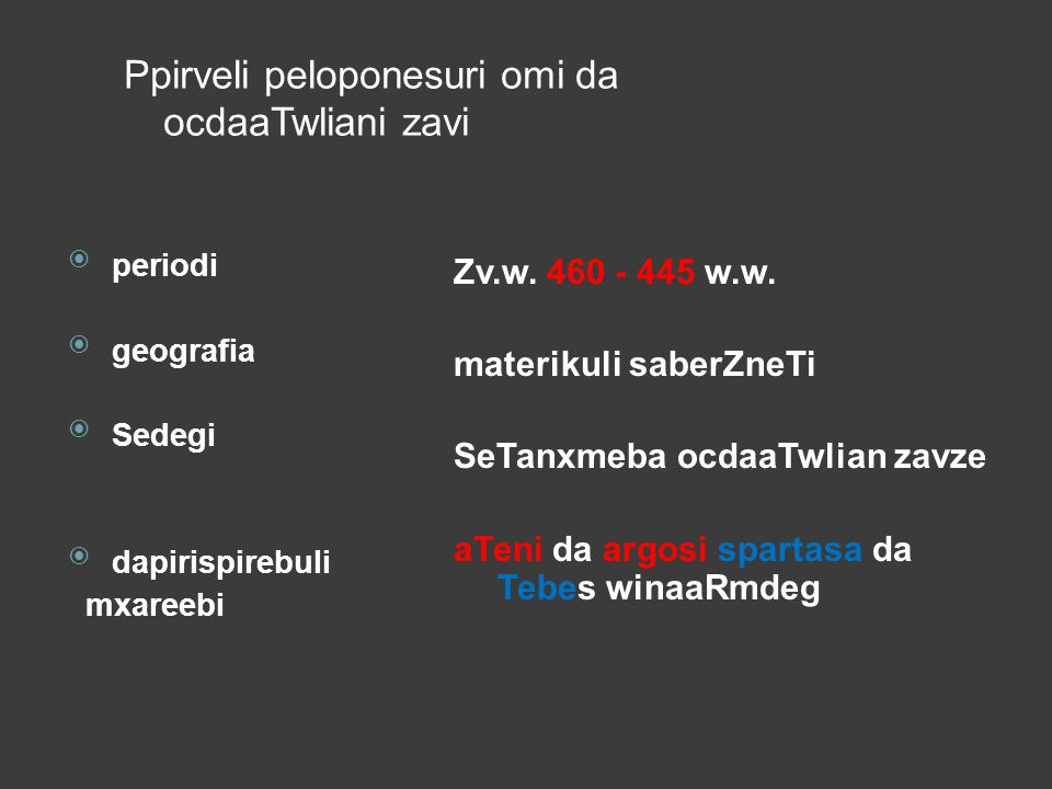Ppirveli peloponesuri omi da ocdaaTwliani zavi  periodi  geografia  Sedegi  dapirispirebuli mxareebi Zv.w. 460 - 445 w.w. materikuli saberZneTi Se
