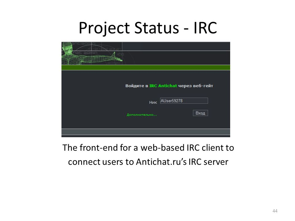 Project Status - IRC The front-end for a web-based IRC client to connect users to Antichat.ru's IRC server 44