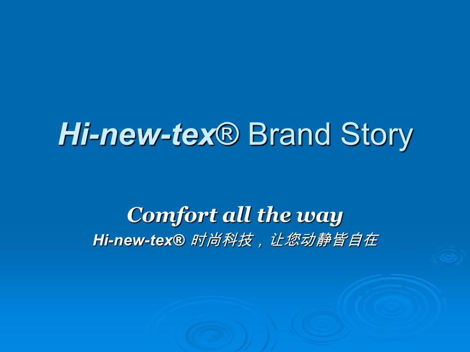 Hi-new-tex® Brand Story Comfort all the way Hi-new-tex ® 时尚科技,让您动静皆自在
