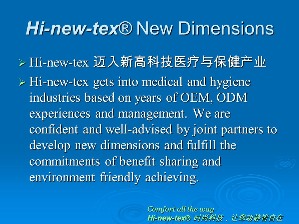 Hi-new-tex® New Dimensions  Hi-new-tex 迈入新高科技医疗与保健产业  Hi-new-tex gets into medical and hygiene industries based on years of OEM, ODM experiences and management.