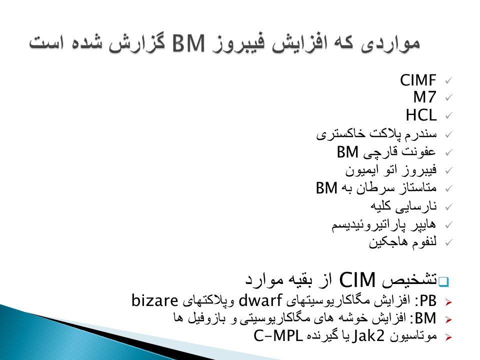 CIMF M7 HCL سندرم پلاکت خاکستری عفونت قارچی BM فیبروز اتو ایمیون متاستاز سرطان به BM نارسایی کلیه هایپر پاراتیروئیدیسم لنفوم هاجکین  تشخیص CIM از بقی