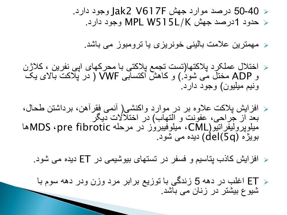  40-50 درصد موارد جهش Jak2 V617F وجود دارد.  حدود 1 درصد جهش MPL W515L/K وجود دارد.  مهمترین علامت بالینی خونریزی یا ترومبوز می باشد.  اختلال عملک