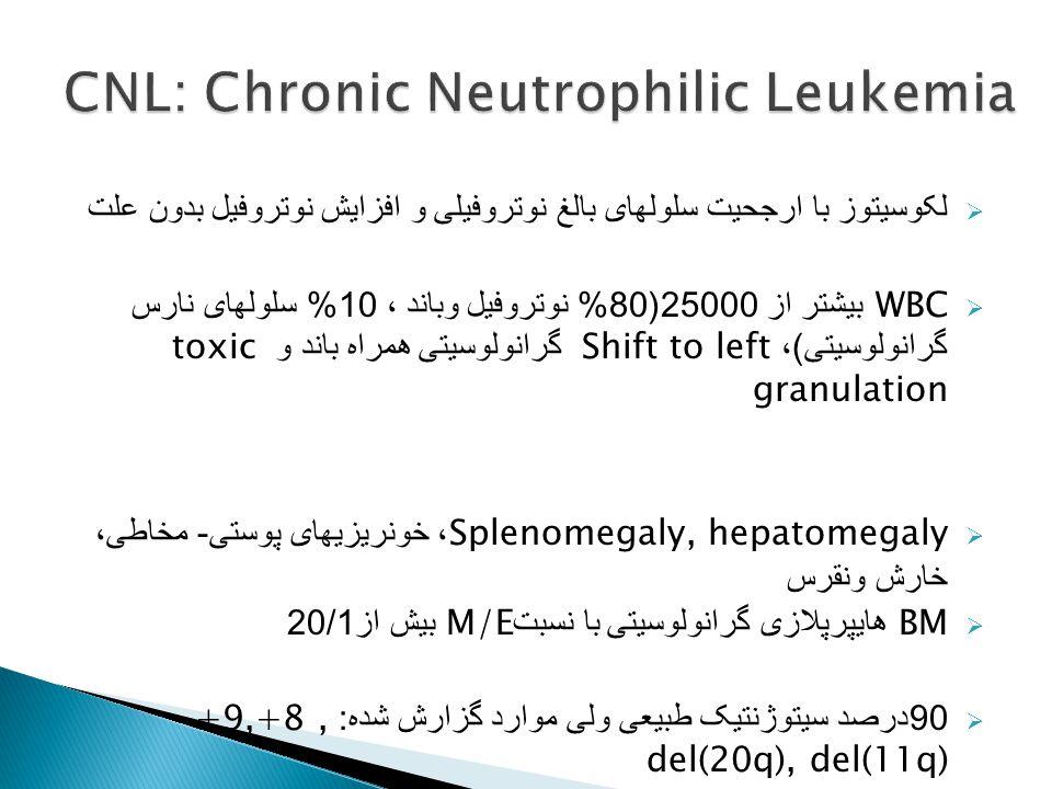  لکوسیتوز با ارجحیت سلولهای بالغ نوتروفیلی و افزایش نوتروفیل بدون علت  WBC بیشتر از 25000(80% نوتروفیل وباند ، 10% سلولهای نارس گرانولوسیتی ) ، Shif