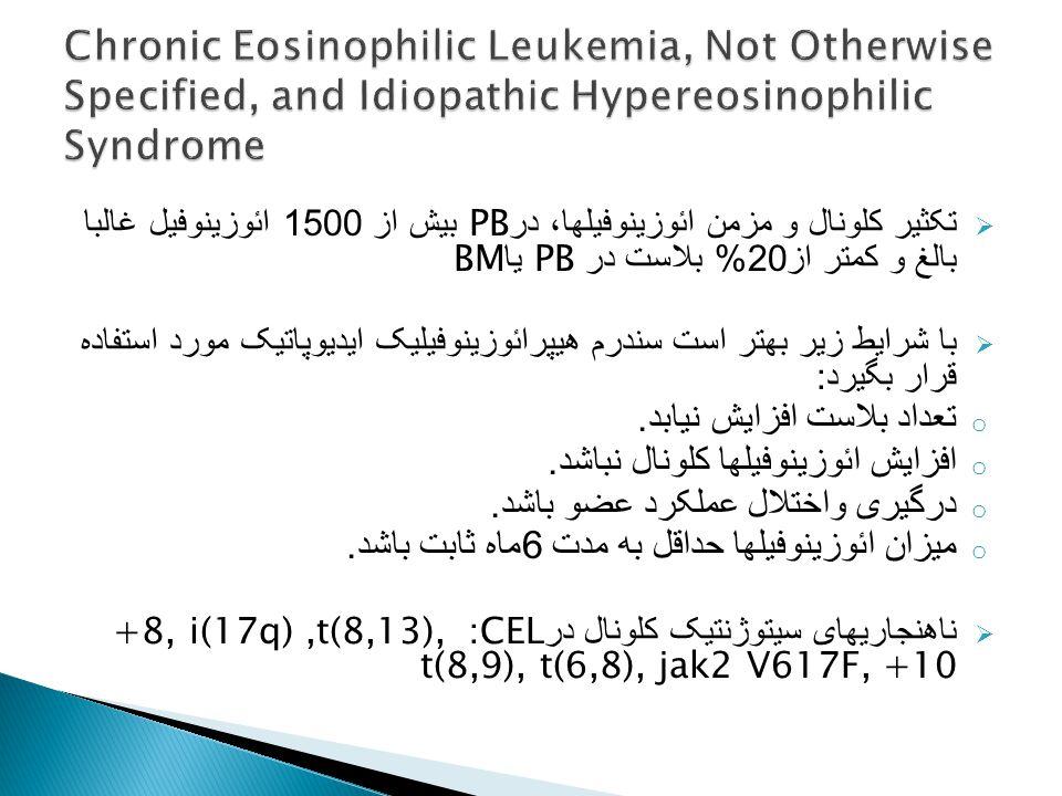  تکثیر کلونال و مزمن ائوزینوفیلها، در PB بیش از 1500 ائوزینوفیل غالبا بالغ و کمتر از 20% بلاست در PB یا BM  با شرایط زیر بهتر است سندرم هیپرائوزینوف