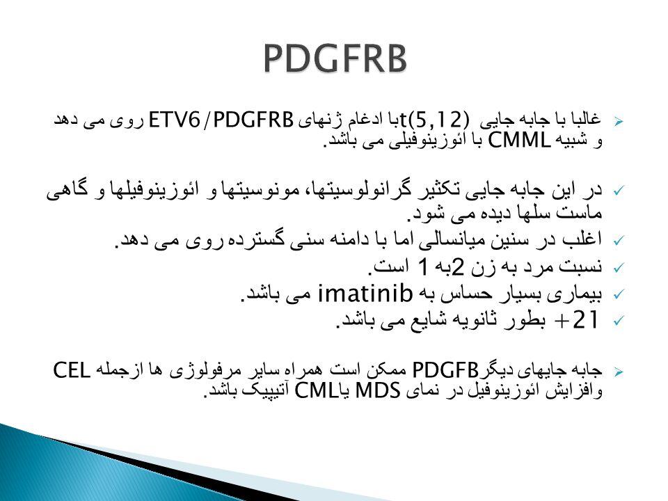  غالبا با جابه جایی t(5,12) با ادغام ژنهای ETV6/PDGFRB روی می دهد و شبیه CMML با ائوزینوفیلی می باشد. در این جابه جایی تکثیر گرانولوسیتها، مونوسیتها