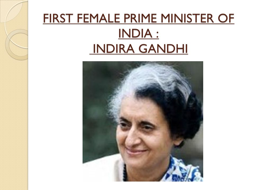 FIRST FEMALE PRIME MINISTER OF INDIA : INDIRA GANDHI