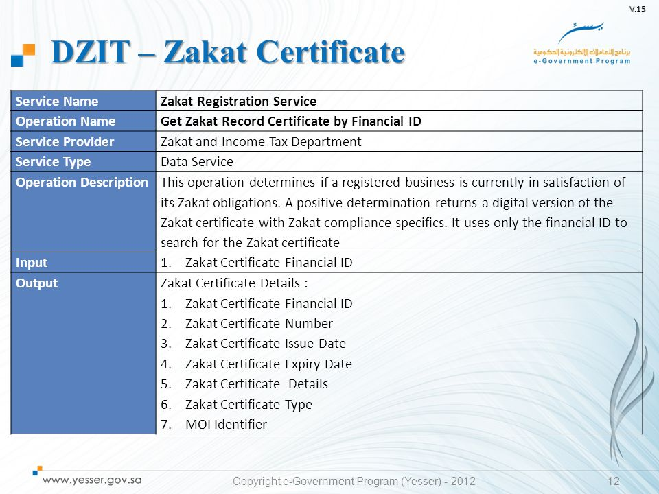 V.15 12 Service NameZakat Registration Service Operation NameGet Zakat Record Certificate by Financial ID Service ProviderZakat and Income Tax Departm