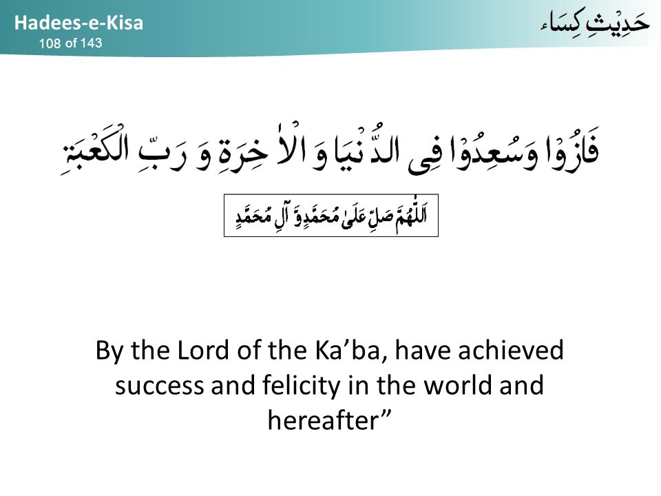 Hadees-e-Kisa of 143 By the Lord of the Ka'ba, have achieved success and felicity in the world and hereafter 108